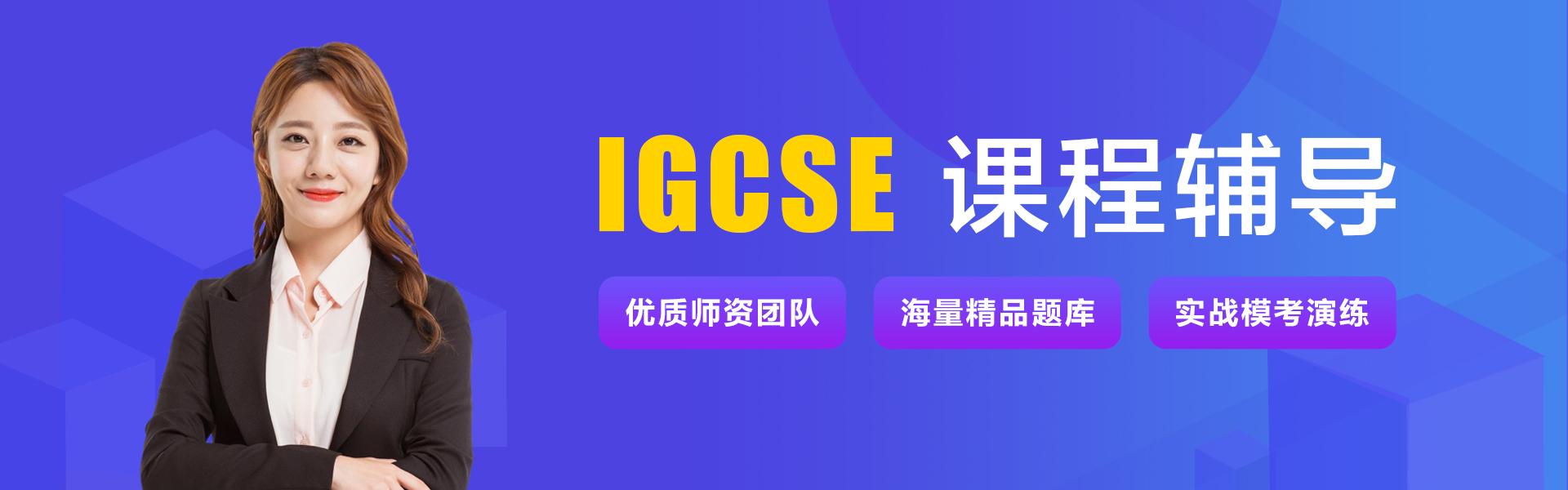 igcse课程辅导培训
